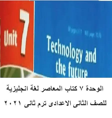 الوحدة السابعة كتاب المعاصر لغة انجليزية للصف الثانى الاعدادى ترم ثانى 2021