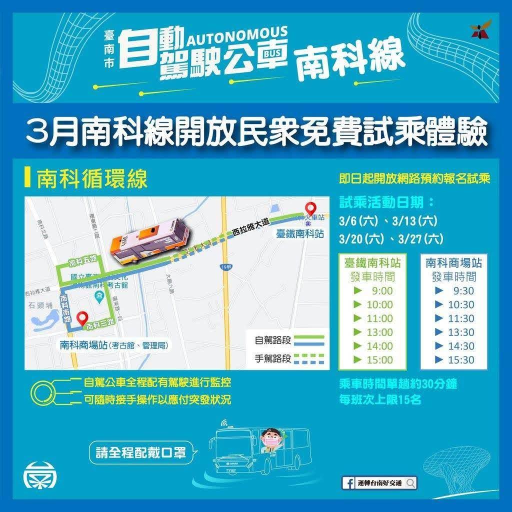 台南市自駕公車南科線|3月免費試乘體驗|活動