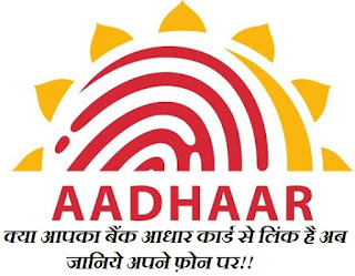 Account is Linked With Aadhaar Or Not