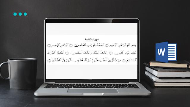 حمّل القرآن الكريم كاملا بالرّسم العثماني بصيغة وورد word