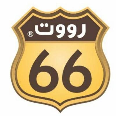 أسعار منيو ورقم وعنوان فروع مطعم رووت 66