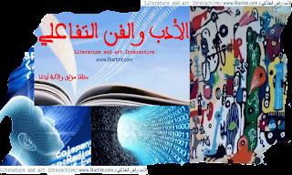 الأدب والفن التفاعلي