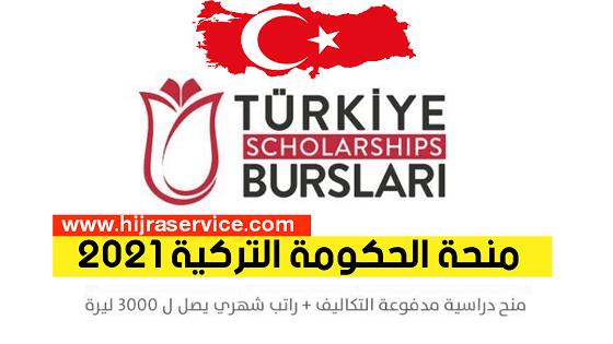 تفاصيل المنحة التركية للعام 2021 لجميع المستويات الاكاديمية ( بكالوريوس، ماجستير ، دكتوراه). وصف المنحة: ميزات المنحة أنها ممولة بالكامل وتغطي كافة التكاليف