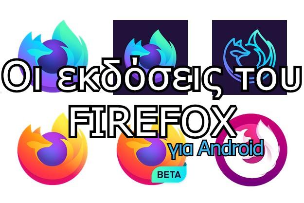 Firefox Android - Οι πολυάριθμες εκδόσεις του Firefox για Android Smartphones και οι διαφορές τους