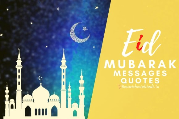 quotes messages for eid mubarak with images wishes