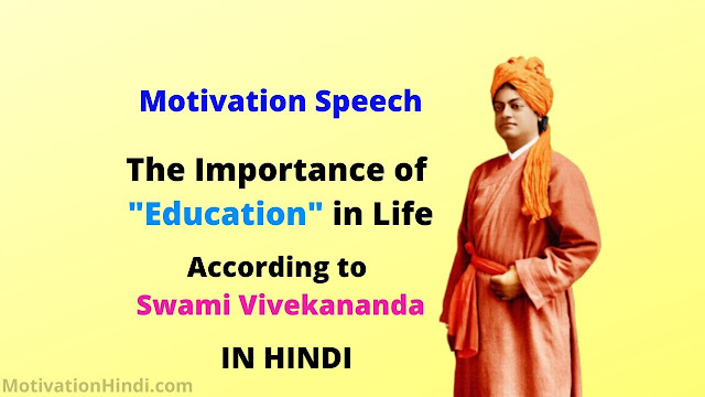 The importance of education in life | Best Motivation Speech in Hindi