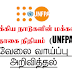 Vacancy Notice in The United Nations Populations Fund (UNFPA)