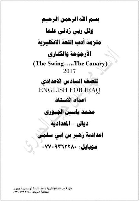 ملزمة الأدب الأرجوحة والكناري للصف السادس اعدادي2017 اعداد الاستاذ محمد ياسين الجبوري