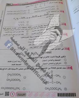 امتحان كيمياء الثانوية العامة 2021