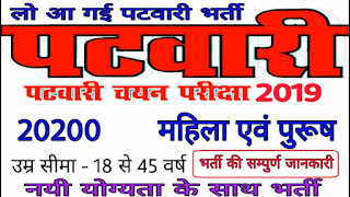 rajasthan patwari vacancy 2018 19