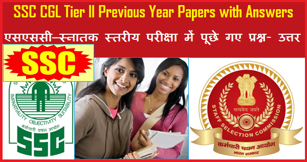 SSC CGL Tier-2 Exam Previous Year Papers Download