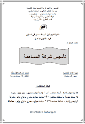 مذكرة ماستر: تأسيس شركة المساهمة PDF