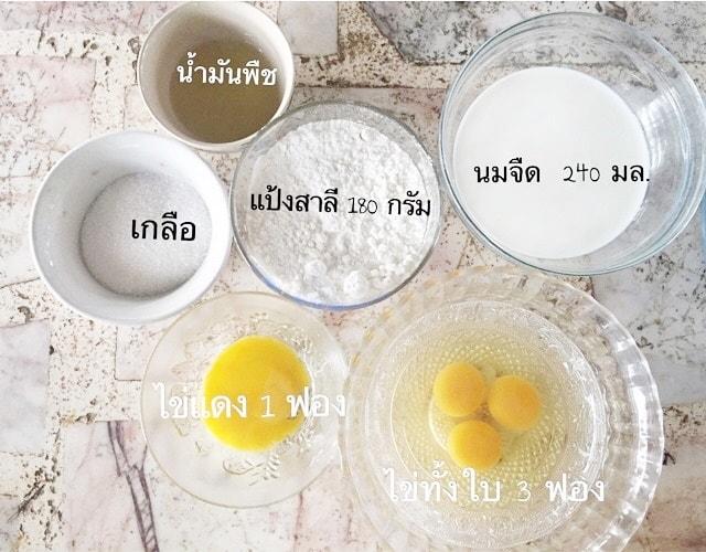 วิธีทำเครปเย็น Homemade