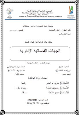 مذكرة ماستر: الجهات القضائية الإدارية PDF