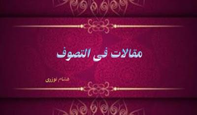 مقالات في التصوف (1).