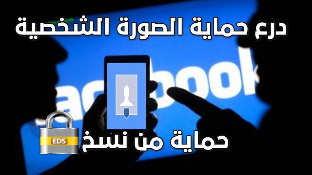 كيف تحمي صورك على الفيسبوك من النسخ  قفل الصورة الشخصية