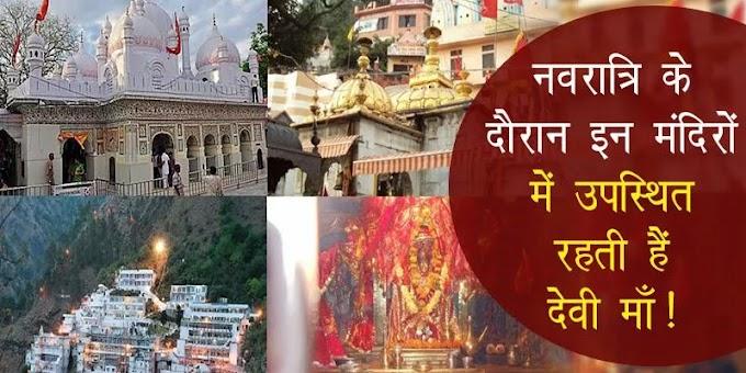 नवरात्रि के दौरान इन मंदिरों में उपस्थित रहती हैं देवी माँ !