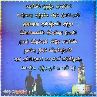 Tamil love quote kanyakumari