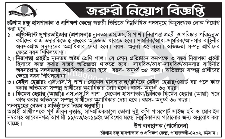 Chittagong Eye Infirmary Job Circular 2019