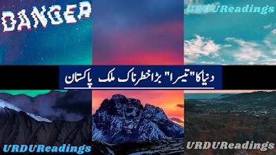 Pakistan is third most dangerous country, urdureadings
