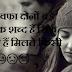 Top 10 After Breakup Status in (Hindi)