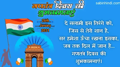republic day hindi shayari