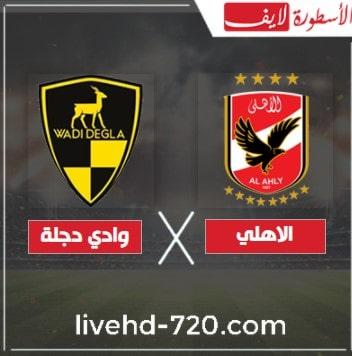 مشاهدة مباراة الاهلي ووادي دجلة الدوري المصري