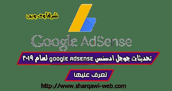تحديثات جوجل ادسنس google adsense الجديدة لعام 2019 تعرف عليها