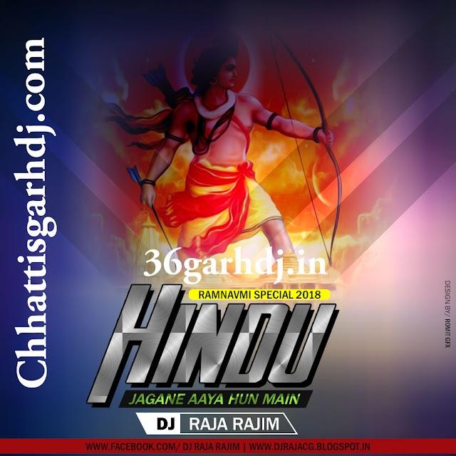 Hindu Jagane Aaya Hu Mai Hindu Jaga Kar Jaunga dj Raja Rajim CG Style Mix 2018 Best