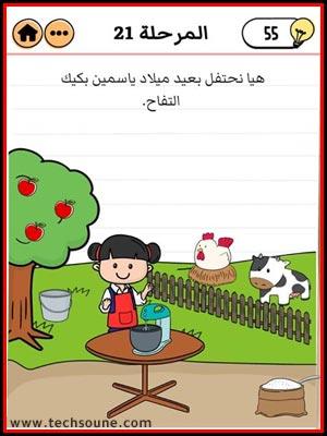 مزرعة ياسمين المرحلة 21