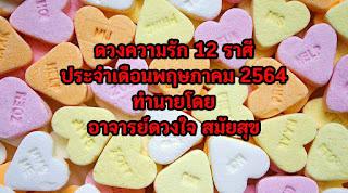 ดวงความรัก 12 ราศี ประจำเดือนพฤษภาคม 2564 โดย อาจารย์ดวงใจ สมัยสุข