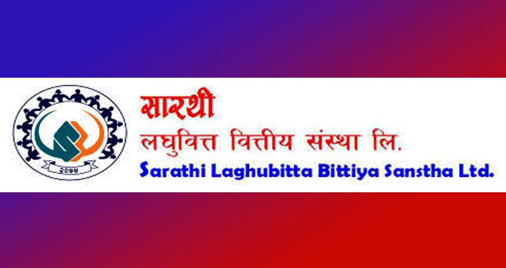 Sarathi Laghubitta