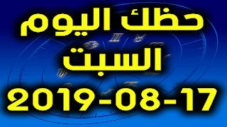 حظك اليوم السبت 17-08-2019 -Daily Horoscope