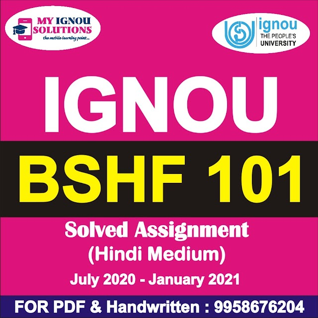 BSHF 101 Solved Assignment 2020-21 in Hindi Medium