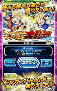 Dokkan Battle JP Apk Free Download