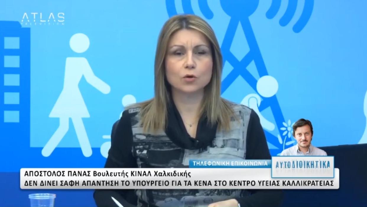 """Ο Βουλευτής Χαλκιδικής Πάνας Απόστολος """"Να σταματήσει η υποβάθμιση της Χαλκιδικής"""" (βίντεο)"""