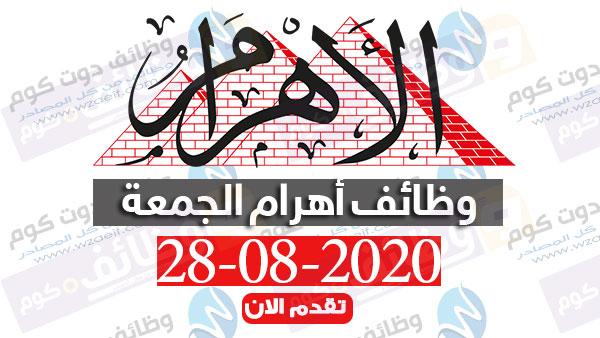 وظائف اهرام الجمعة 28-8-2020 وظائف جريدة الاهرام الاسبوعى على وظائف دوت كوم