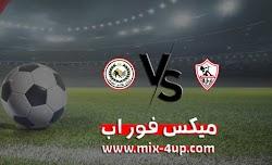 نتيجة مباراة الزمالك وطلائع الجيش ميكس فور اب بتاريخ 01-12-2020 في كأس مصر