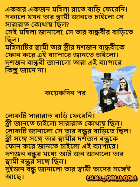 Friendship funny story Bengali joke