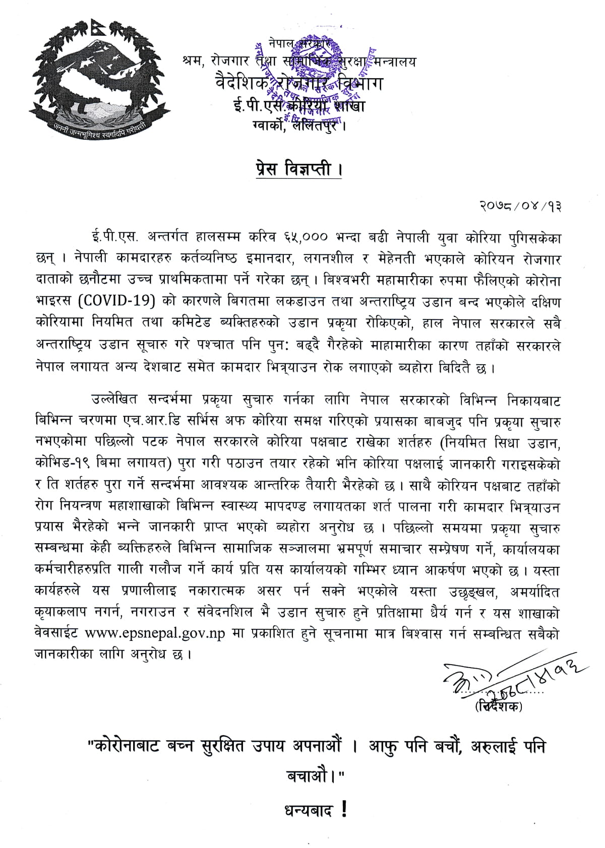 EPS Nepal Press Release on Resume of EPS Process