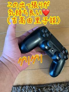 PS4コントローラーでマッサージ