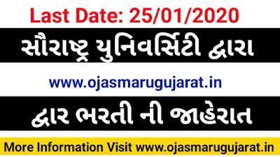 Ojas Maru Gujarat, Saurashtra University Rajkot, Saurashtra University Job Requirement, saurashtra University Bharti 2020,