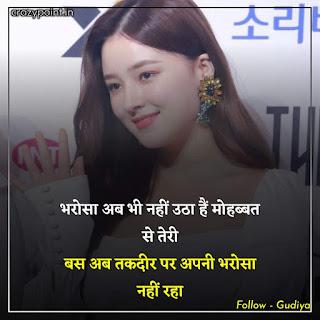 Sad shayari in hindi for life, Very sad shayari in hindi