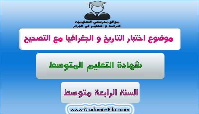 موضوع اختبار التاريخ و الجغرافيا لشهادة التعليم المتوسط مع التصحيح
