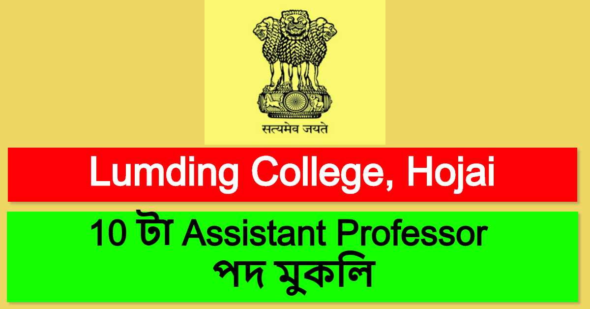 Lumding College, Hojai Recruitment 2020 : Apply For 10 Assistant Professor Vacancy