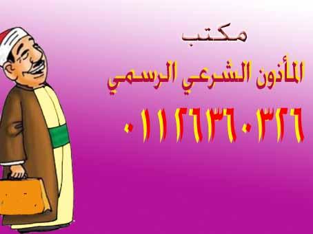 مأذون شرعي مصر الجديدة , مأذون مدينة نصر , مأذون شرعي التجمع , مأذون شرعي القاهرة الجديدة