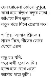 Amar Golpe Tumi Lyrics