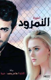 رواية اسيرة النمرود كاملة pdf - هاجر محمد حبيبة