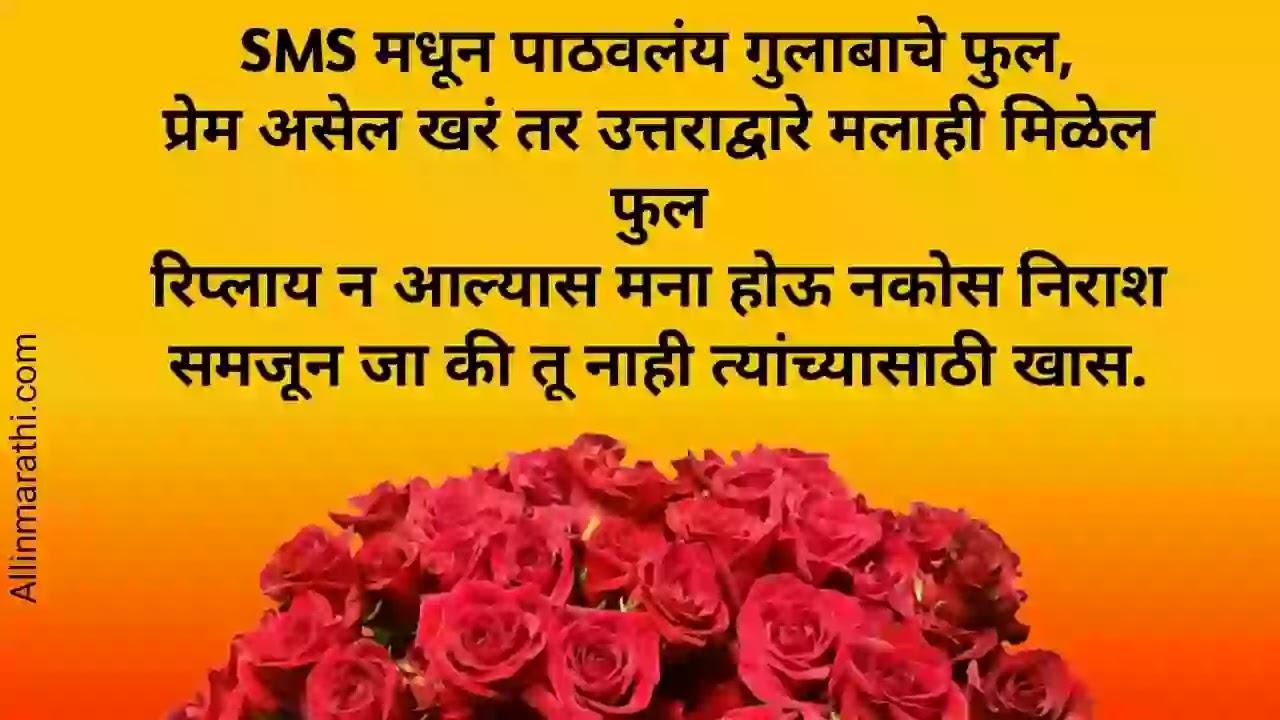 Rose day sms marathi