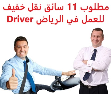 11 light transport drivers are required to work in Riyadh  To work by delivering goods to stores in Riyadh  Type of shift: full time  Academic qualification: not required  Experience: Have previous experience of at least one year of work in the field He must be at least 24 years old and no more than 45 years old  Salary: 4500 to 5000 riyals